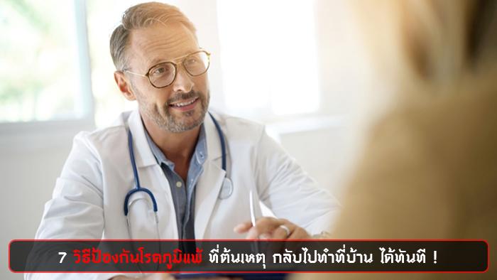 วิธีป้องกันโรคภูมิแพ้